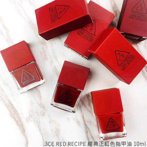 韓國 3CE RED RECIPE 經典正紅色指甲油 10ml  玫瑰紅系列
