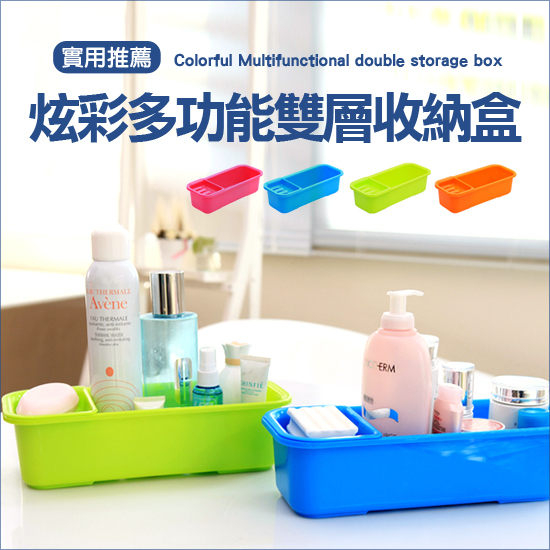 ♚MY COLOR♚炫彩多功能雙層收納盒 雜物 置物 肥皂盒 浴室 室用 創意 居家 日韓【A01】