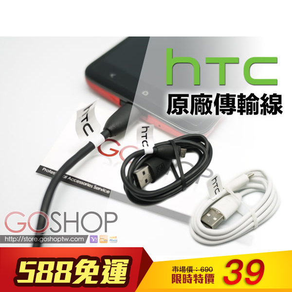 HTC原廠傳輸線買5送1 Micro USB QC 2.0快速充電三星SONY ASUS LG
