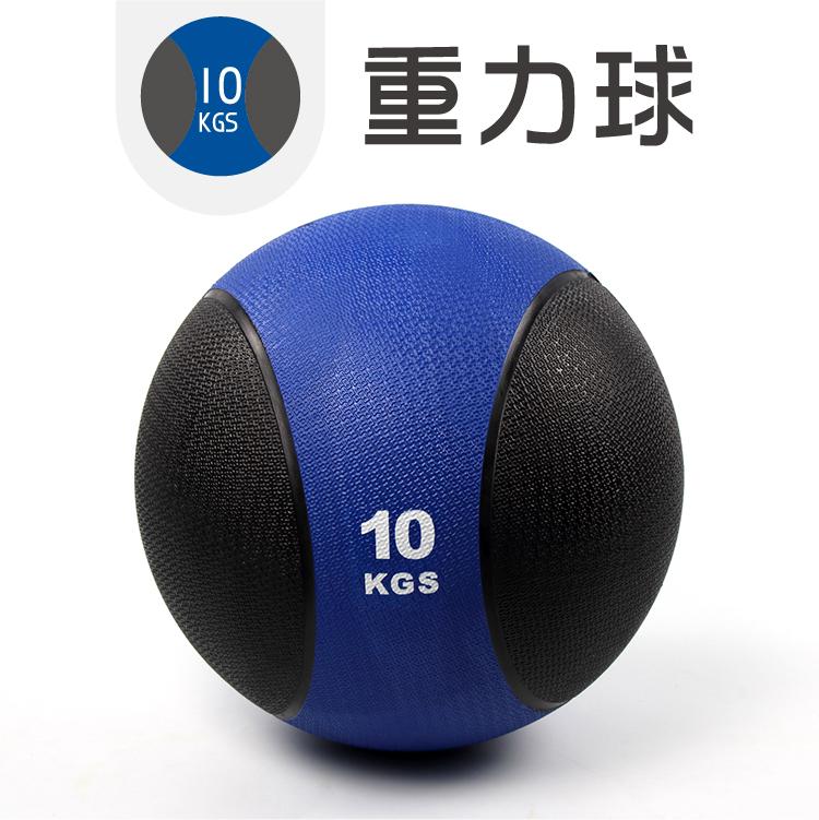 〔10KG/黑款〕橡膠重力球/健身球/重量球/藥球/實心球/平衡訓練球