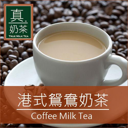 歐可 真奶茶 港式鴛鴦茶10入/盒 ✔普渡必拜✔