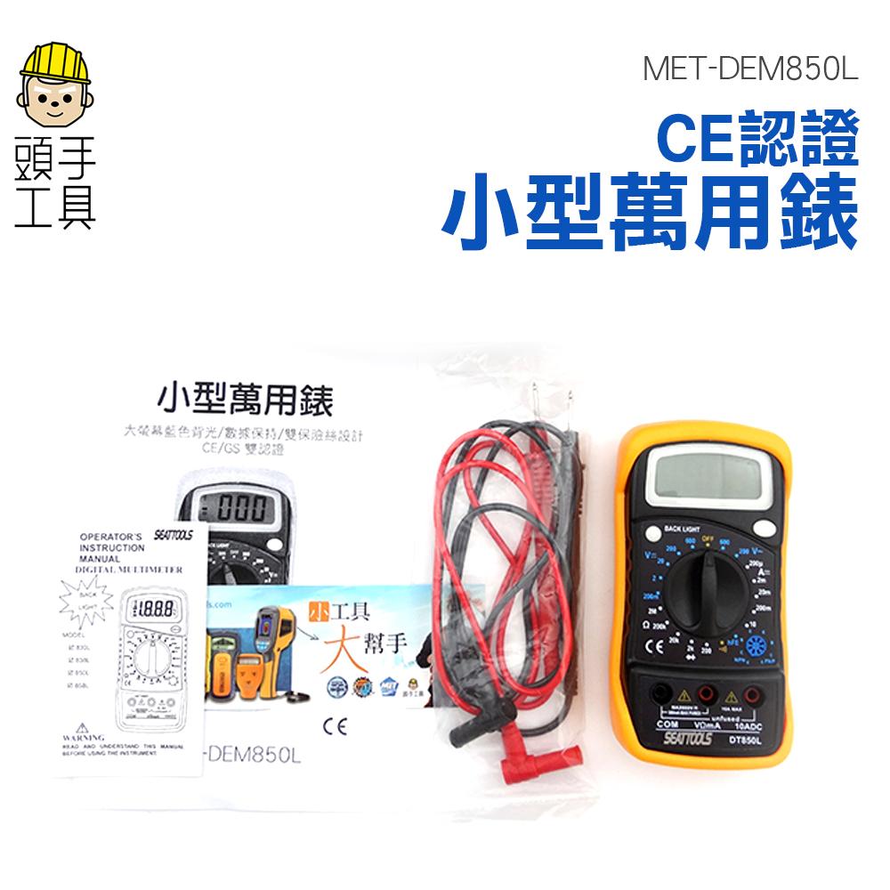頭手工具大螢幕背光CE GS雙認證電晶體直流電流二極體通斷電阻多功能小型萬用表
