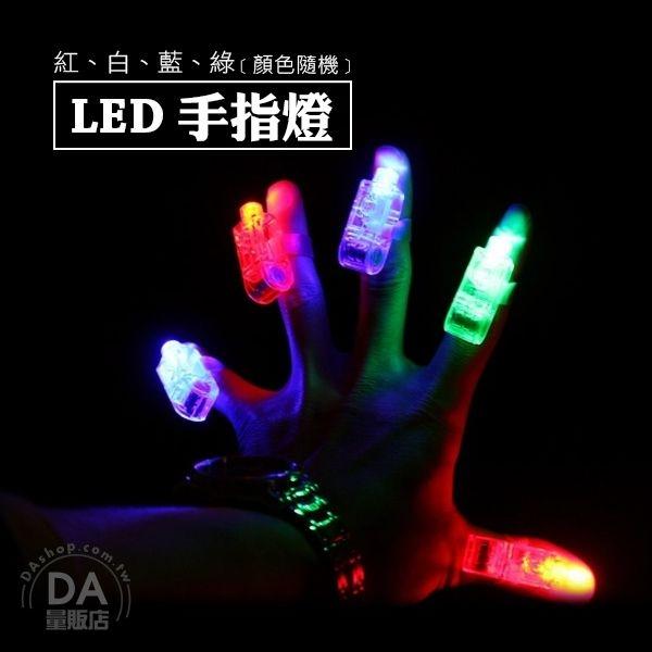 《DA量販店》迷你 Finger Light 四色 發光 戒指燈 手指燈 幻影燈 激光燈(V59-3661)