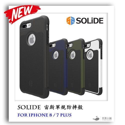 【贈傳輸線】SOLiDE 宙斯軍規防摔殼 iPhone 7 4.7吋 i7 Plus 5.5吋 手機殼 防摔防撞保護殼 邊框