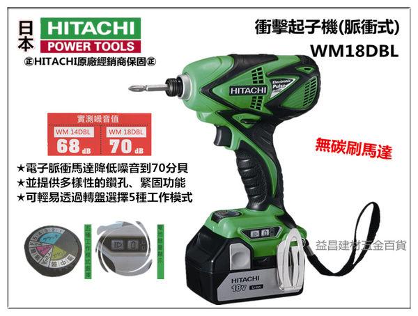台北益昌HITACHI日立WM18DBL 18V鋰電衝擊起子機脈衝式雙電池3.0AH 2非bosch makita