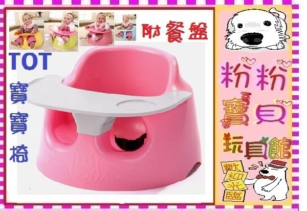 粉粉寶貝玩具*愛兒房EssianTOT寶寶椅3代韓國進口幫寶椅*附安全帶~附餐盤