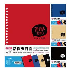 四季紙品禮品20孔A5封面板YZB52005
