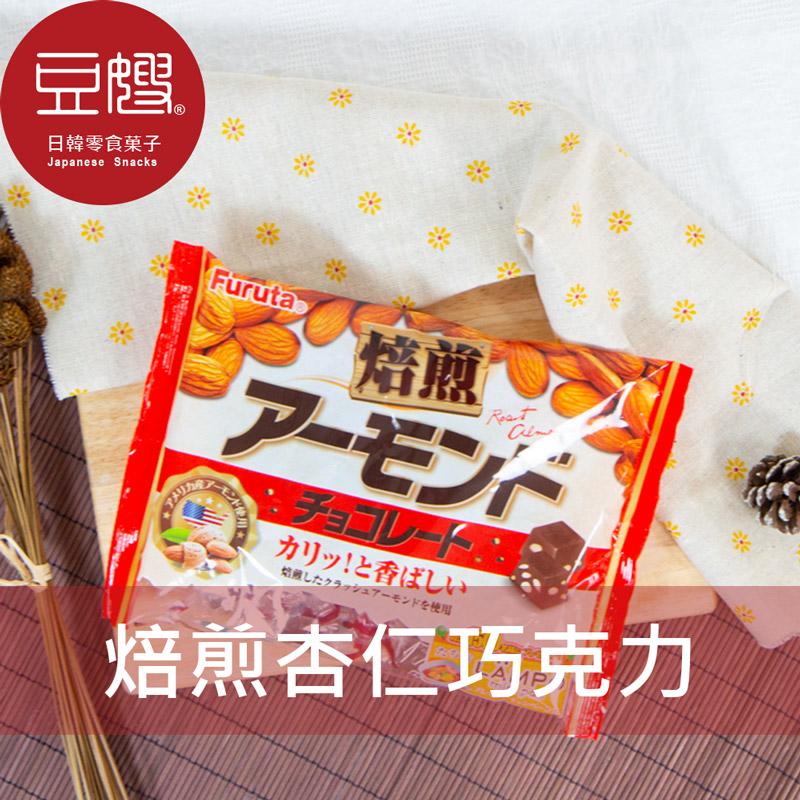 【豆嫂】日本零食 Furuta 古田焙煎杏仁巧克力