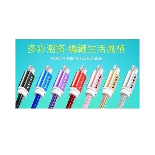 新風尚潮流威剛Micro USB Cable手機充電線傳輸線AMUCAL-100CMK