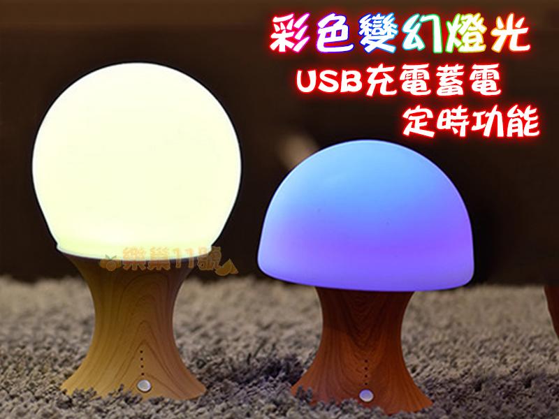 七彩 變色燈 漸變色 變形燈 彩色燈 小夜燈 硅膠 燈罩 餵奶燈 檯燈 閱讀燈