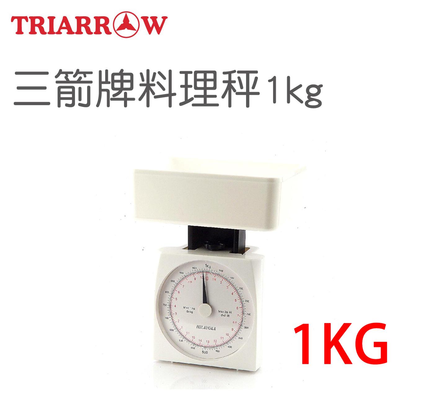 免運三箭牌三箭牌料理秤烘焙秤1kg HI-103