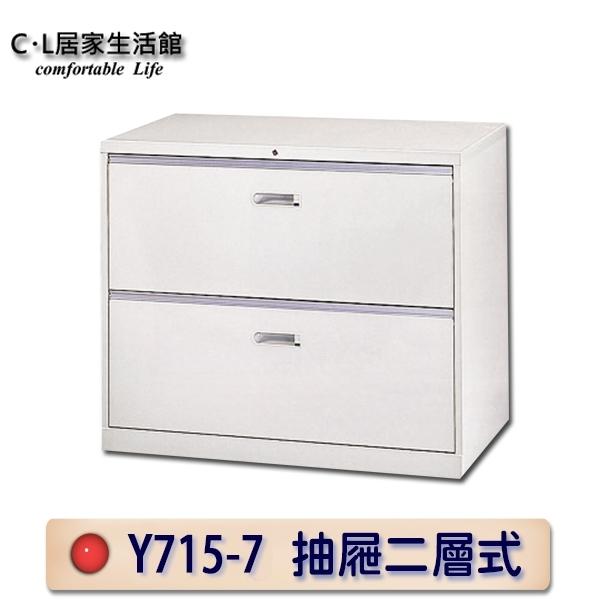 C L居家生活館Y715-7 OD-2一般抽屜二層式公文櫃資料櫃文件櫃置物櫃理想櫃