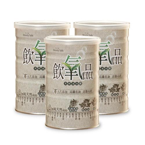 【送3小包】飲氧品Oxydrinks 600g 3罐