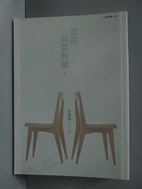 【書寶二手書T8/一般小說_ORI】或許與愛無關_袁瓊瓊