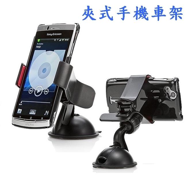 多功能夾式手機車架行車紀錄器車架IPHONE三星小米HTC SONY通用
