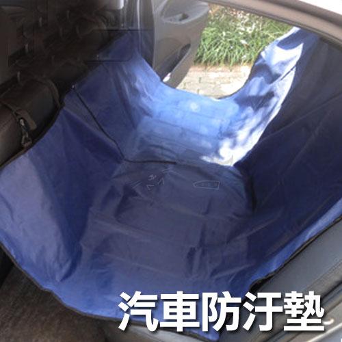 PetLand寵物樂園PET良品車用汽車後座寵物墊防汙防水藍黑色車床墊保潔墊防水墊