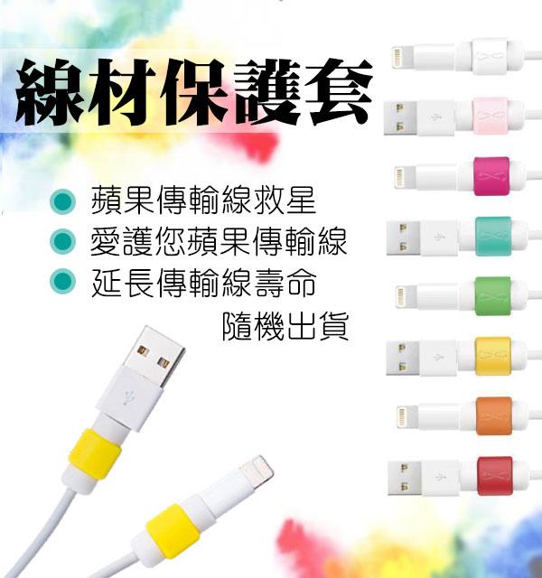 【coni shop】不挑色線套Apple傳輸線保護套 傳輸線救星 5元