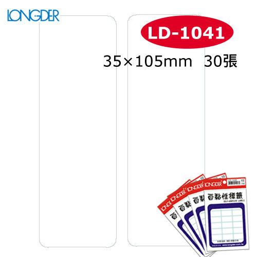 【西瓜籽】龍德 自黏性標籤 LD-1041(白色) 35×105mm(30張/包)