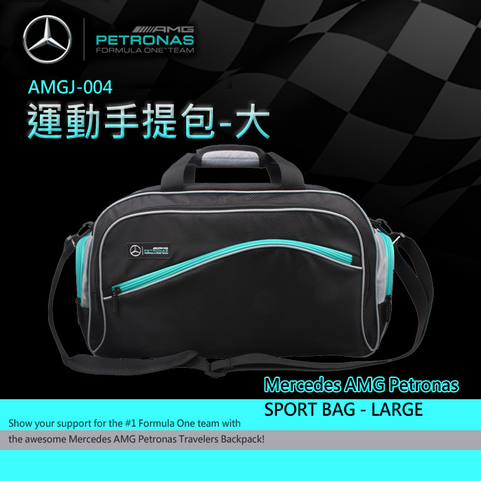 Amgj-004賓士AMG賽車正版休閒運動手提包大Mercedes Benz Petronas SPORT BAG LARGE時尚送禮限量情人