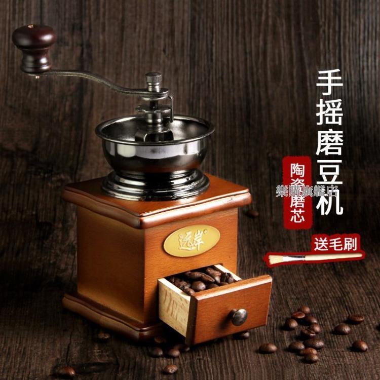 咖啡磨豆機手動咖啡機手搖磨豆機電動研磨粉碎機手工咖啡豆研磨器樂購旗艦店