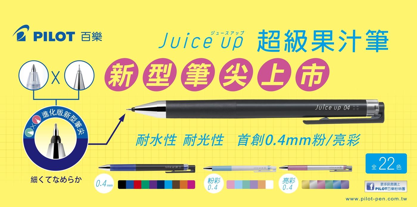 義大文具批發網~PILOT 百樂 Juice up 超級果汁筆 0.4mm LJP-20S4