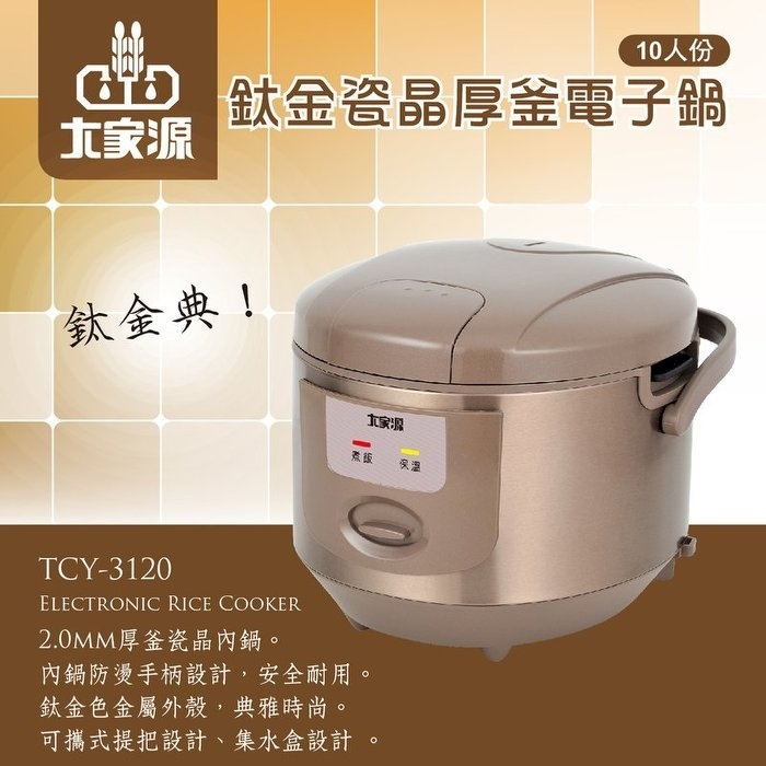 【艾來家電】大家源鈦金瓷晶厚釡10人電子鍋 TCY-3120