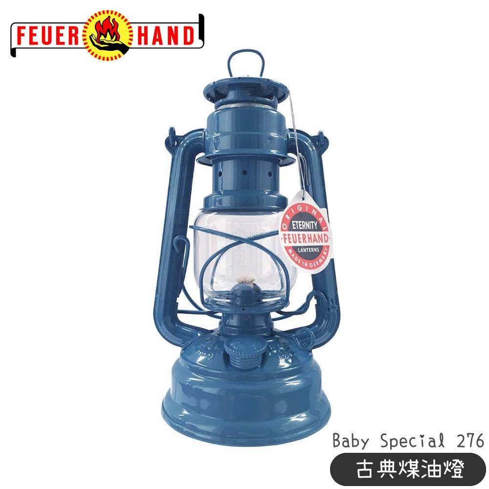 【FEUERHAND 德國 火手 Baby Special 276 古典煤油燈《亮藍》】276-5007/工業風裝飾/氣氛