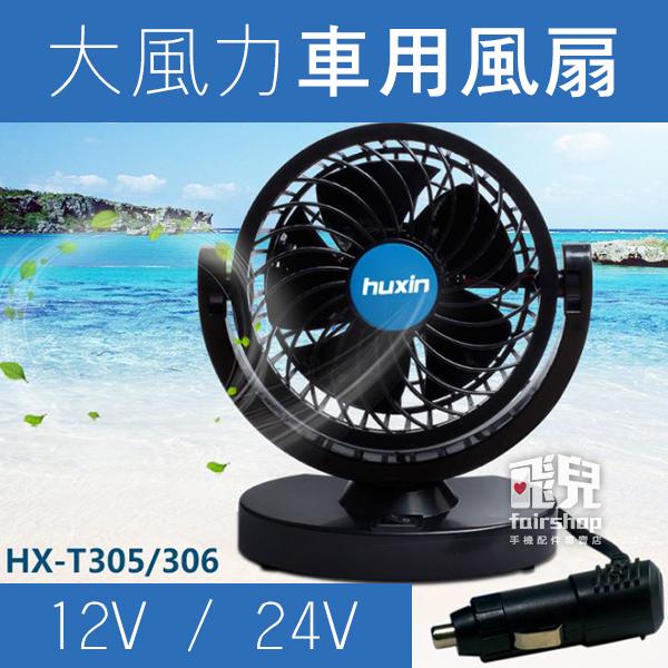 飛兒大風力車用風扇24V橘HX-T306大卡車用涼風扇省油360度77 B1.8-0
