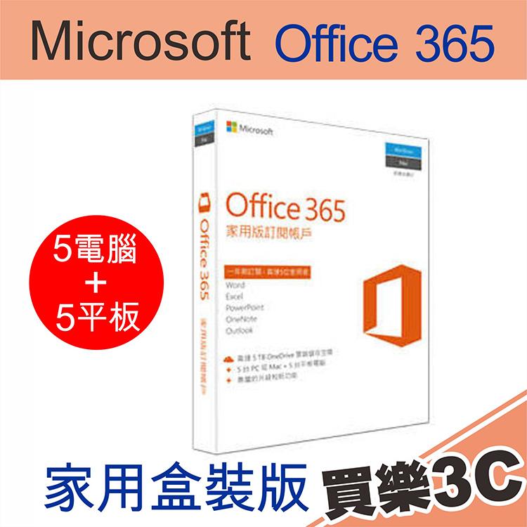 Microsoft Office 365中文家用進階一年版附授權碼無光碟分期0利率聯強代理