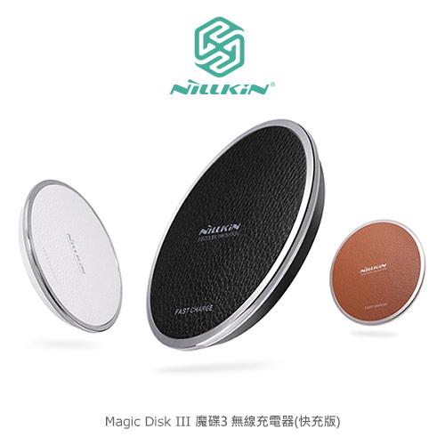 NILLKIN Magic Disk III魔碟3無線充電器快充版充電盤
