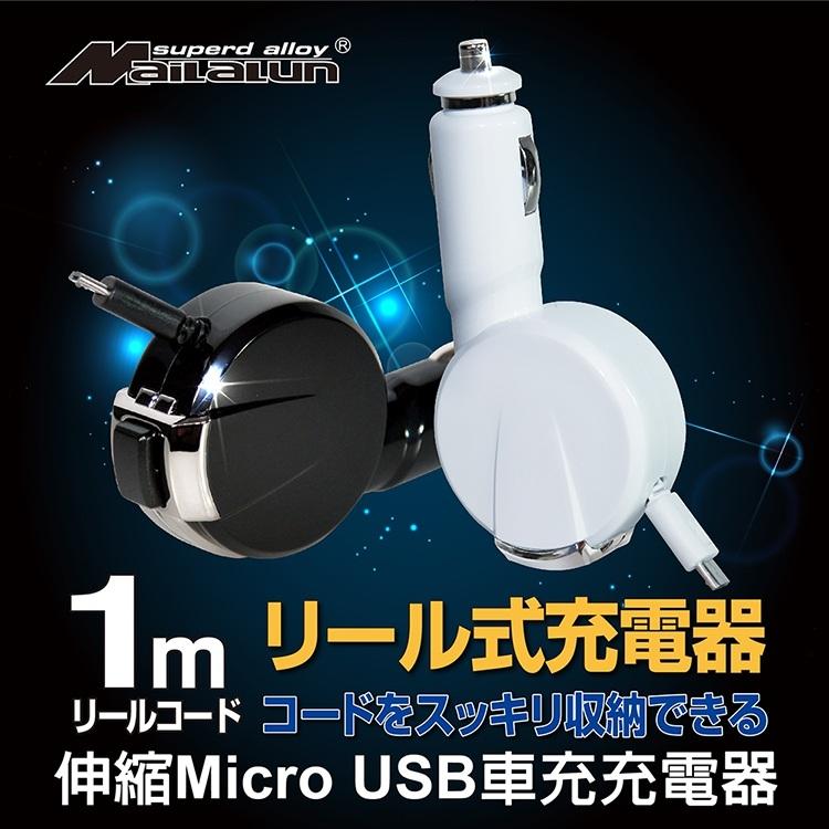 MAILALUN伸縮Micro USB 1.2A車充充電器車用充電器*黑白二色可選DouMyGo汽車百貨