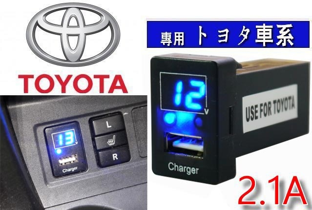 豐田預留孔藍字體2.1A USB車充電壓RAV4 VIOS ALTIS YARIS WISH previa