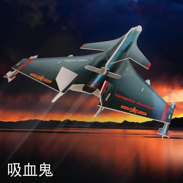 遙控飛機航模飛機遙控模型固定TW大頑家