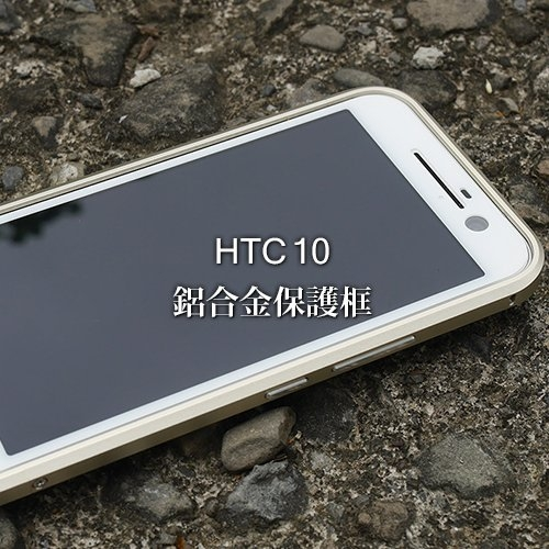 【贈玻璃貼】DEVILCASE 鋁合金保護框 HTC 10 / M10 保護殼 金屬邊框 HTC 10