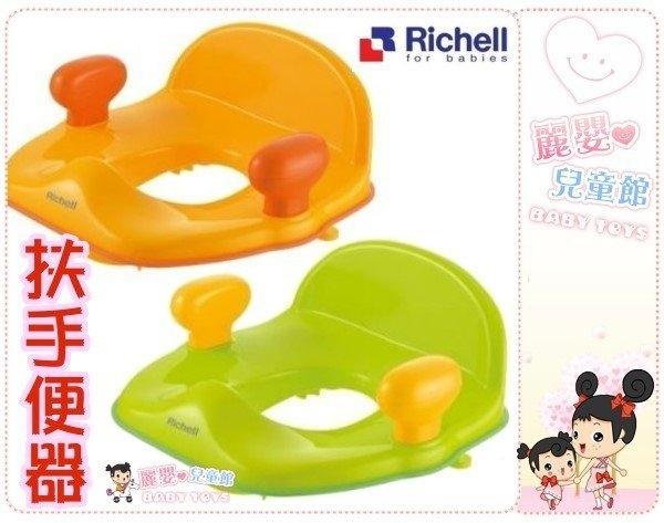 麗嬰兒童玩具館日本利其爾RICHELL幼兒輔助便器.止滑的馬桶坐墊公司貨