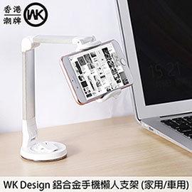 麥多多Mcdodo多功能金屬款平板手機懶人支架4-10吋iPad air 2 mini三星SONY iphone