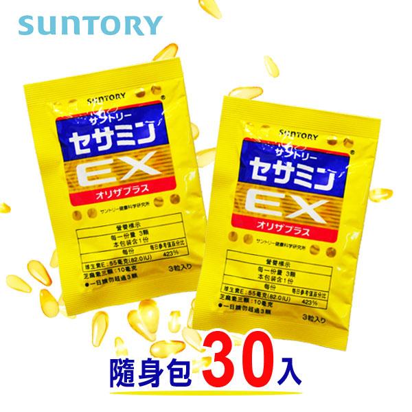 SUNTORY三得利  芝麻明EX 隨身包(30入)