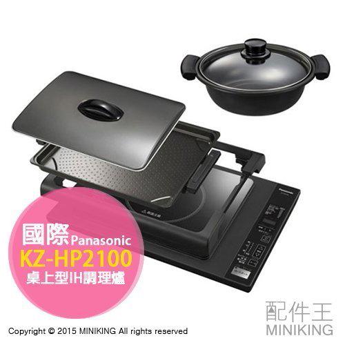 配件王日本代購日本製國際牌Panasonic KZ-HP2100桌上型IH調理爐煎煮炸