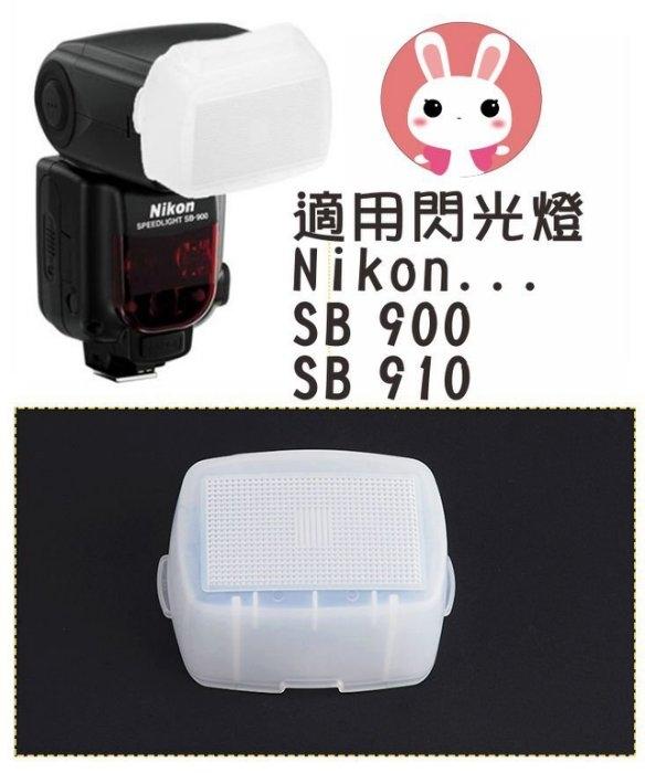 攝彩SB-910肥皂盒SB-900肥皂盒SW-13H柔光盒SB900柔光罩SB-910柔光盒