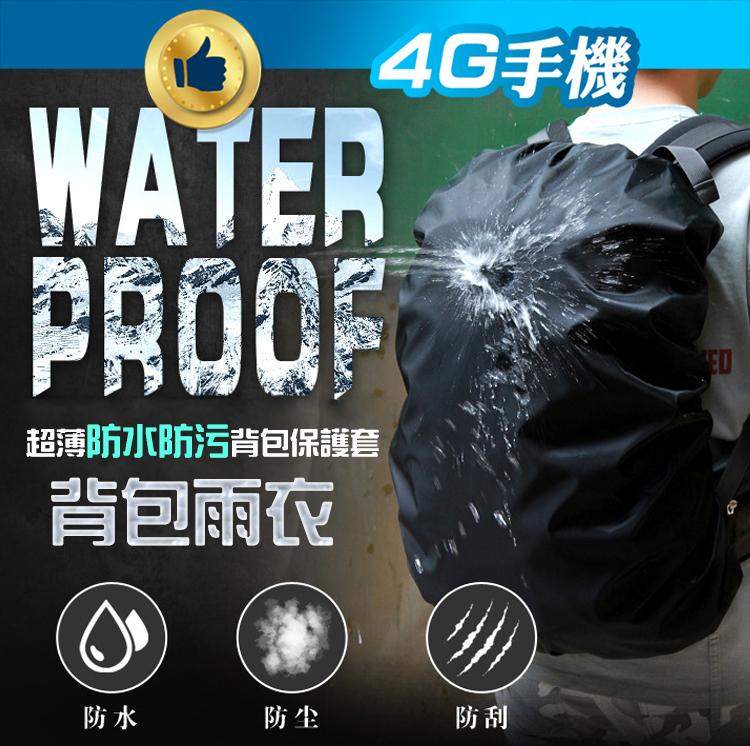 薄款全素面防雨防污背包保護套超薄款背包雨衣防雨罩防水套防水罩背包罩背包套4G手機