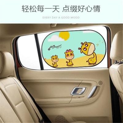 卡通磁性遮陽擋兒童靜電汽車玻璃車窗吸附太陽擋側擋防曬遮陽窗簾完美生活館