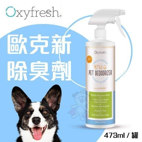『寵喵樂旗艦店』Oxyfresh《歐克新除臭劑》473ml 不僅可以真正消臭,也能直接使用於寵物身上