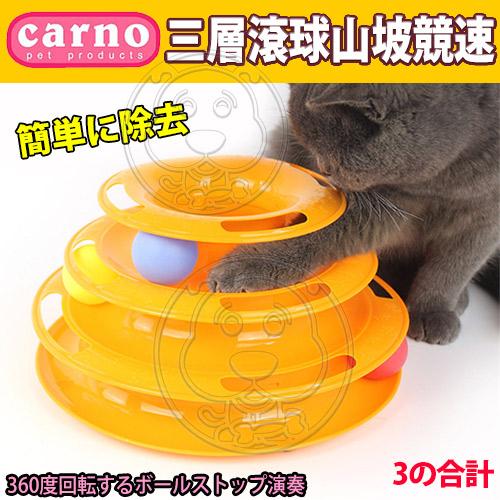 培菓平價寵物網CARNO卡諾45-0512貓咪玩具三層趣味滾球山坡競速