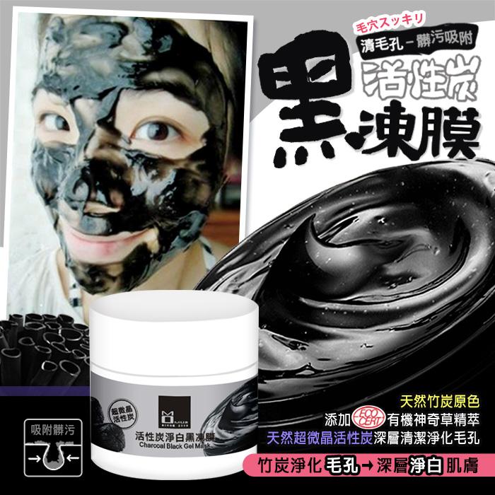 MOMUS 活性炭淨白黑凍膜-體驗瓶 10g