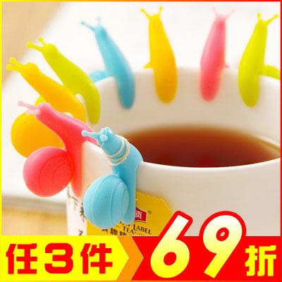(6入)韓國可愛派對蝸牛矽膠茶包掛 辦公療癒 杯緣子 (顏色隨機)【AP02012-6】 i-Style居家生活