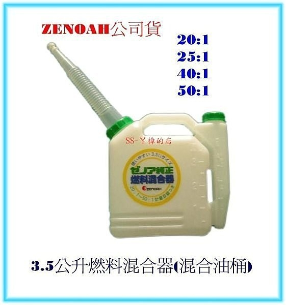 ZENOAH公司貨-3.5公升燃料混合器混合油桶