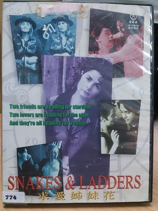 挖寶二手片-J12-027-正版DVD*電影【求愛姊妹花】琴和凱特這對情同姊妹的好友是一起搭擋的街頭表演