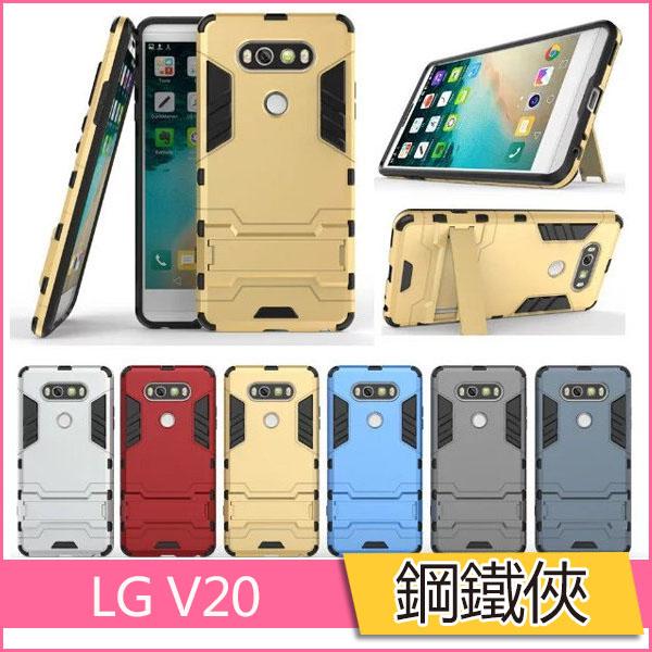 LG V20 手機殼 防摔 全包 懶人支架 矽膠套 lg v20 5.7吋 保護套 外硬殼 內軟殼 鋼鐵俠