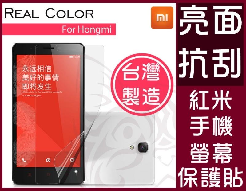 小米 紅米 亮面保護貼【A-MI-R02】保護貼 亮面貼 Alice3C