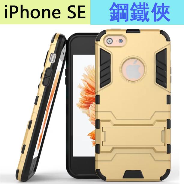 防摔手機殼蘋果iPhone SE手機殼鋼鐵俠支架iPhone5 5s保護殼三防iPhone5c手機套背蓋
